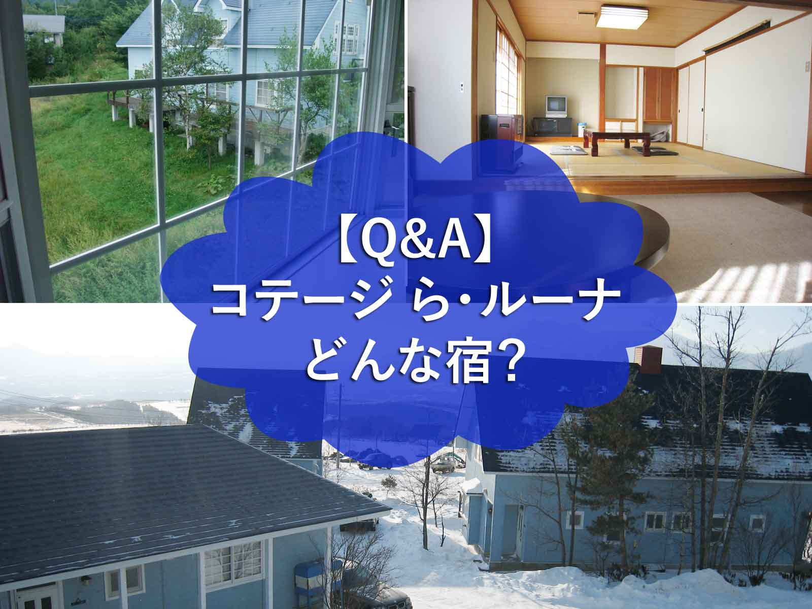 【Q&A】コテージ ら・ルーナ どんな宿?
